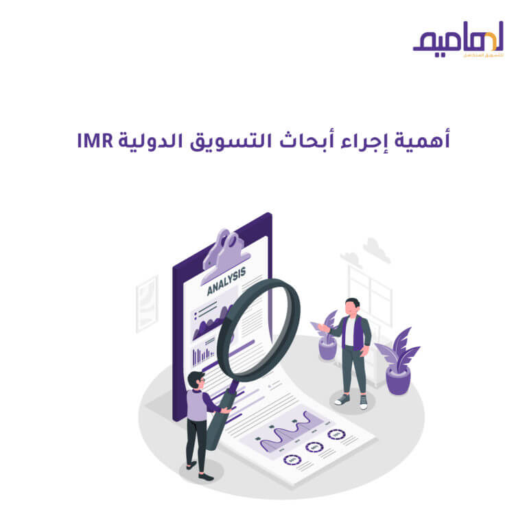 أبحاث التسويق الدولي